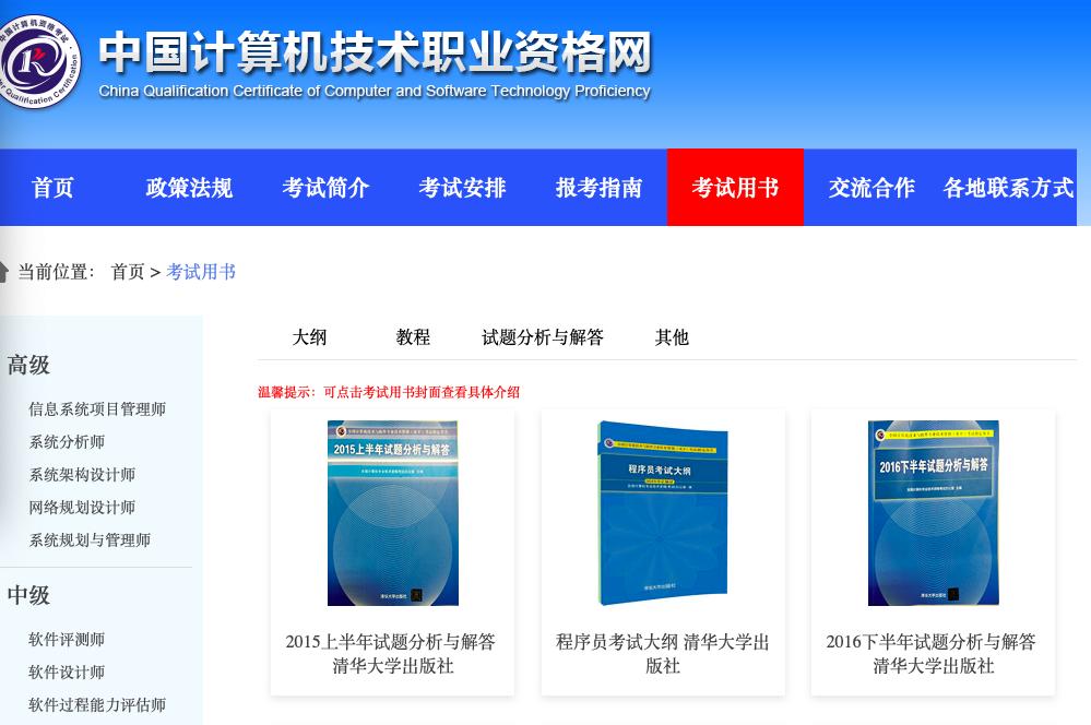 考试用书.png